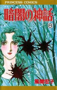 暗闇の神話 8巻