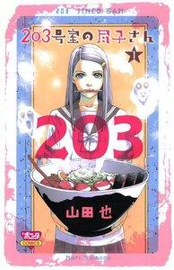 203号室の尽子さん 1巻