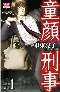 童顔刑事 (1) 電子書籍版