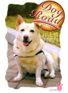 Dog Road セラピードッグ・チロリの物語 1巻