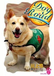 Dog Road セラピードッグ・チロリの物語 2巻