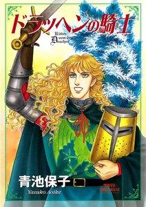 ドラッヘンの騎士 電子書籍版