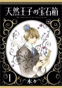 天然王子の宝石箱 (1) 電子書籍版