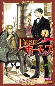 Dearホームズ 1巻