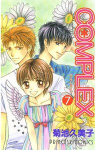 COMPLEX 7巻