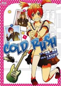 COLD RUSH 1巻