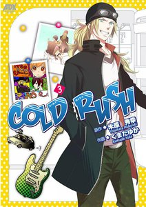 COLD RUSH 3巻