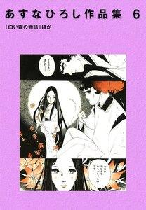 あすなひろし作品集 (6) 「白い霧の物語」ほか