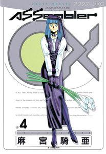 アセンブラ0X 4巻