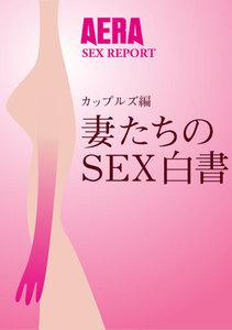 AERA SEX REPORTカップルズ編 電子書籍版