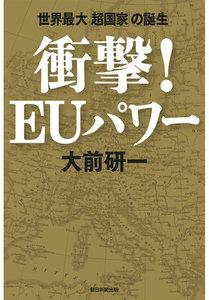 衝撃!EUパワー 電子書籍版