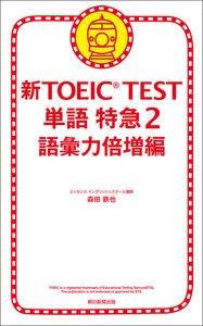 新TOEIC(R) TEST 特急