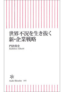 世界不況を生き抜く新・企業戦略 電子書籍版