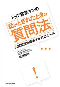 トップ営業マンの「話がとぎれたときの質問法」 電子書籍版