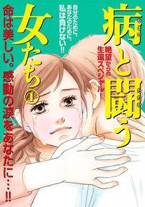 病と闘う女たち (1) 電子書籍版