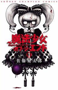 表紙『魔法少女・オブ・ジ・エンド』 - 漫画