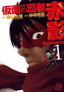 表紙『仮面の忍者赤影Remains』 - 漫画