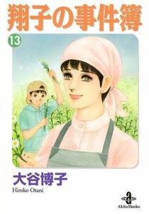 翔子の事件簿【秋田文庫版】 13巻