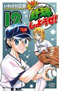 もっと野球しようぜ! 12巻