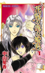 花冠の竜の姫君 (1) 電子書籍版