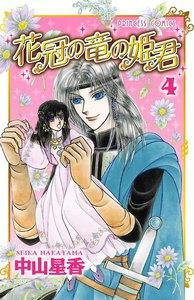 花冠の竜の姫君 4巻