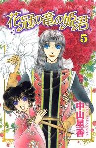 花冠の竜の姫君 5巻