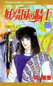 妖精国の騎士(アルフヘイムの騎士) 5巻