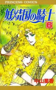 妖精国の騎士(アルフヘイムの騎士) 6巻