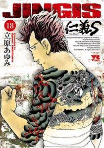 仁義S(じんぎたち) (18) 電子書籍版