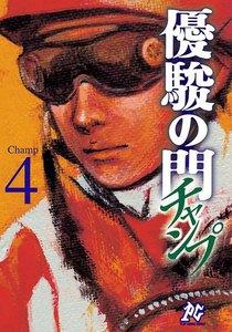 優駿の門チャンプ 4巻