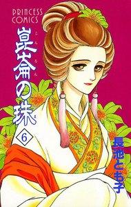 崑崙の珠 (6~10巻セット)