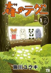 森のテグー 1巻