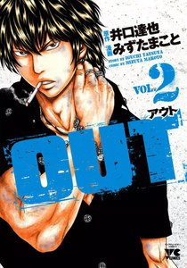 OUT 2巻