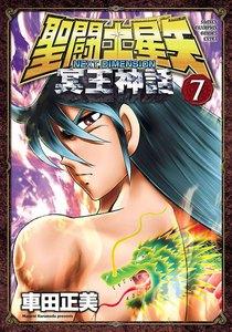 聖闘士星矢 NEXT DIMENSION 冥王神話 7巻