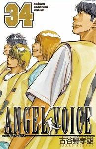 ANGEL VOICE 34巻