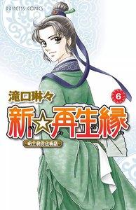 新☆再生縁-明王朝宮廷物語- (6~10巻セット)