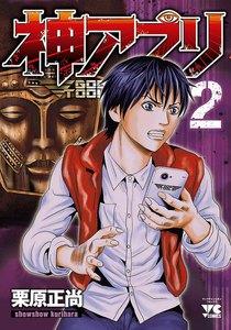 神アプリ 2巻