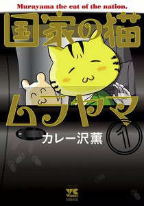 国家の猫ムラヤマ 1巻