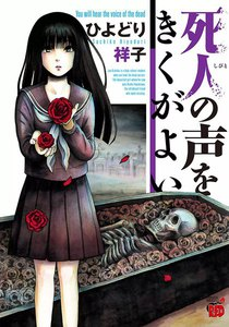表紙『死人の声をきくがよい』 - 漫画
