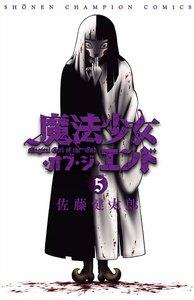 魔法少女・オブ・ジ・エンド 5巻