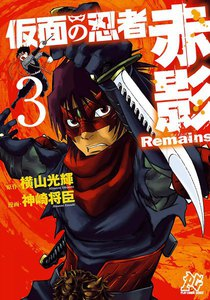 仮面の忍者赤影Remains 3巻