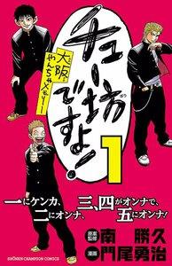 表紙『チュー坊ですよ! ~大阪やんちゃメモリー~』 - 漫画