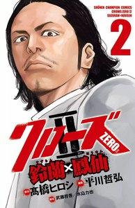 クローズZERO2 鈴蘭×鳳仙 2巻