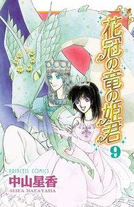 花冠の竜の姫君 9巻