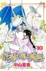 花冠の竜の姫君 10巻