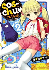 cos-chu 2巻