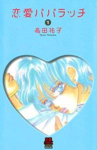恋愛パパラッチ 1巻