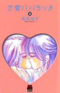 恋愛パパラッチ 2巻