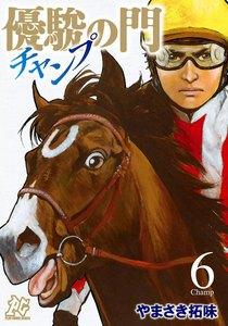 優駿の門チャンプ 6巻