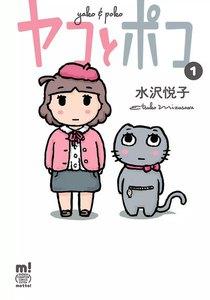 ヤコとポコ (1) 電子書籍版